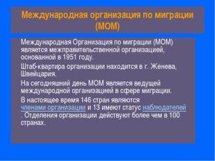 Международная организация по миграции (МОМ) Международная Организация по миг