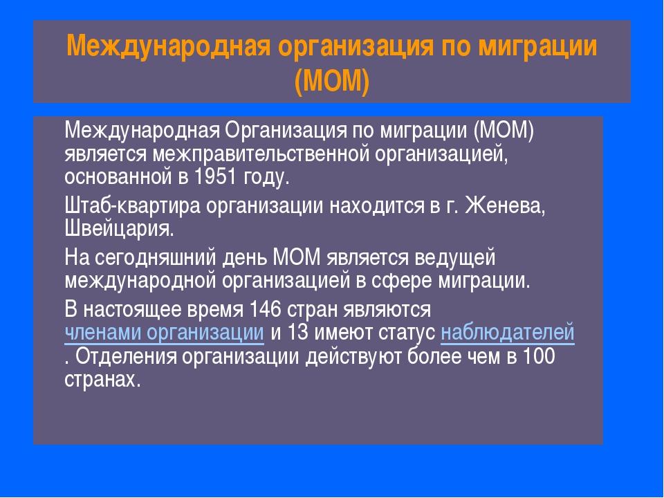 Международная организация по миграции (МОМ) Международная Организация по миг...