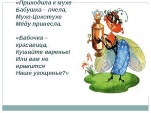 «Приходила к мухе Бабушка – пчела, Мухе-Цокотухе Мёду принесла. «Бабочка – кр