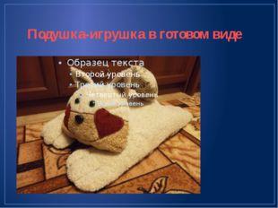 Подушка-игрушка в готовом виде