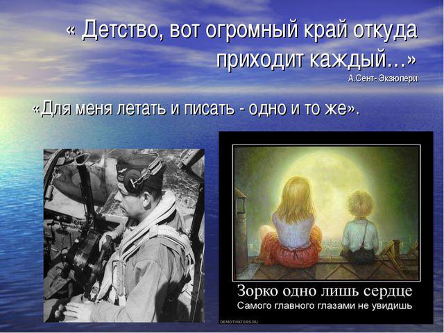 « Детство, вот огромный край откуда приходит каждый…» А.Сент- Экзюпери «Для м...