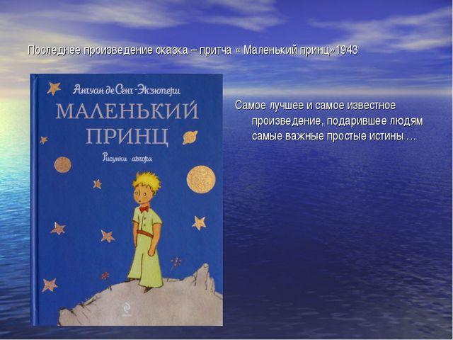 Последнее произведение сказка – притча « Маленький принц»1943 Самое лучшее и...
