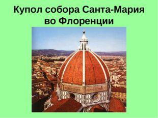 Купол собора Санта-Мария во Флоренции