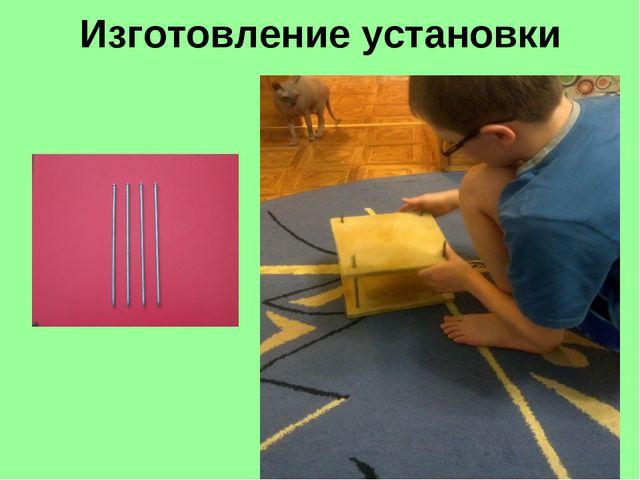 Изготовление установки