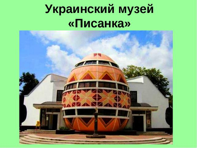 Украинский музей «Писанка»