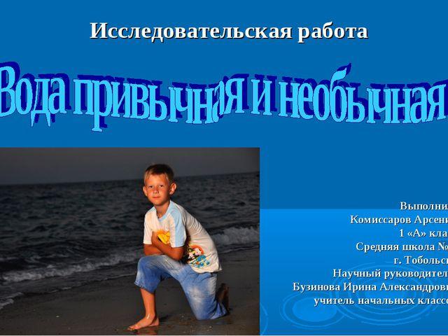 Выполнил: Комиссаров Арсений 1 «А» класс Средняя школа № 9 г. Тобольска Научн...