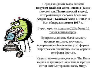 Первая эпидемия была вызвана вирусом Brain (от англ. «мозг») (также известен
