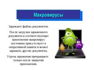 Макровирусы Заражают файлы документов. После загрузки зараженного документа в