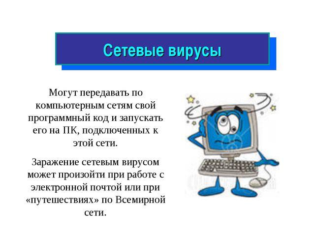 Сетевые вирусы Могут передавать по компьютерным сетям свой программный код и...