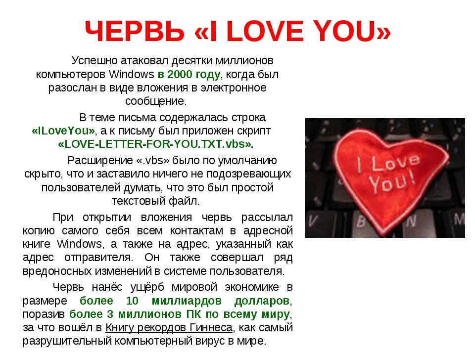 ЧЕРВЬ «I LOVE YOU» Успешно атаковал десятки миллионов компьютеров Windows в...