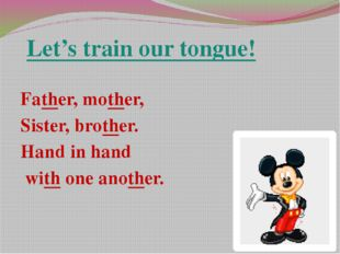 Let's train our tongue!