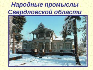 Народные промыслы Свердловской области