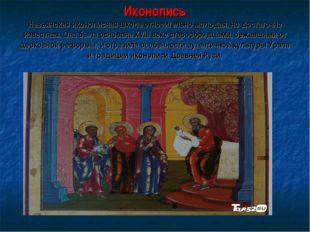 Иконопись Невьянская иконописная школа относительно молодая, но достаточно из