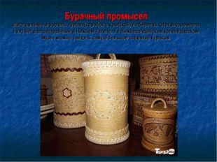 Бурачный промысел Изготовление и роспись туесов (коробок с крышкой) из берест