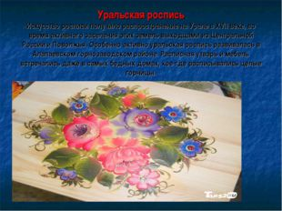 Уральская роспись Искусство росписи получило распространение на Урале в XVII