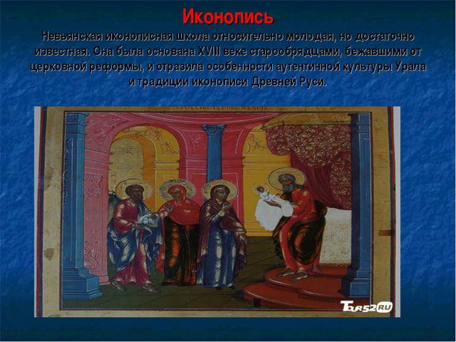 Иконопись Невьянская иконописная школа относительно молодая, но достаточно из...