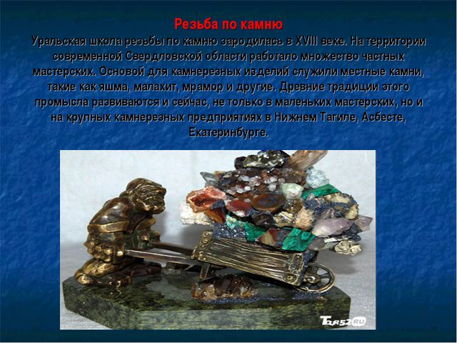 Резьба по камню Уральская школа резьбы по камню зародилась в XVIII веке. На...