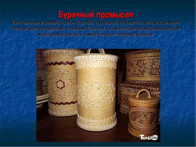 Бурачный промысел Изготовление и роспись туесов (коробок с крышкой) из берест...