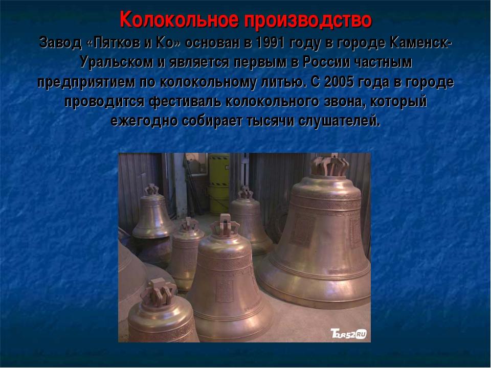 Колокольное производство Завод «Пятков и Ко» основан в 1991 году в городе Ка...