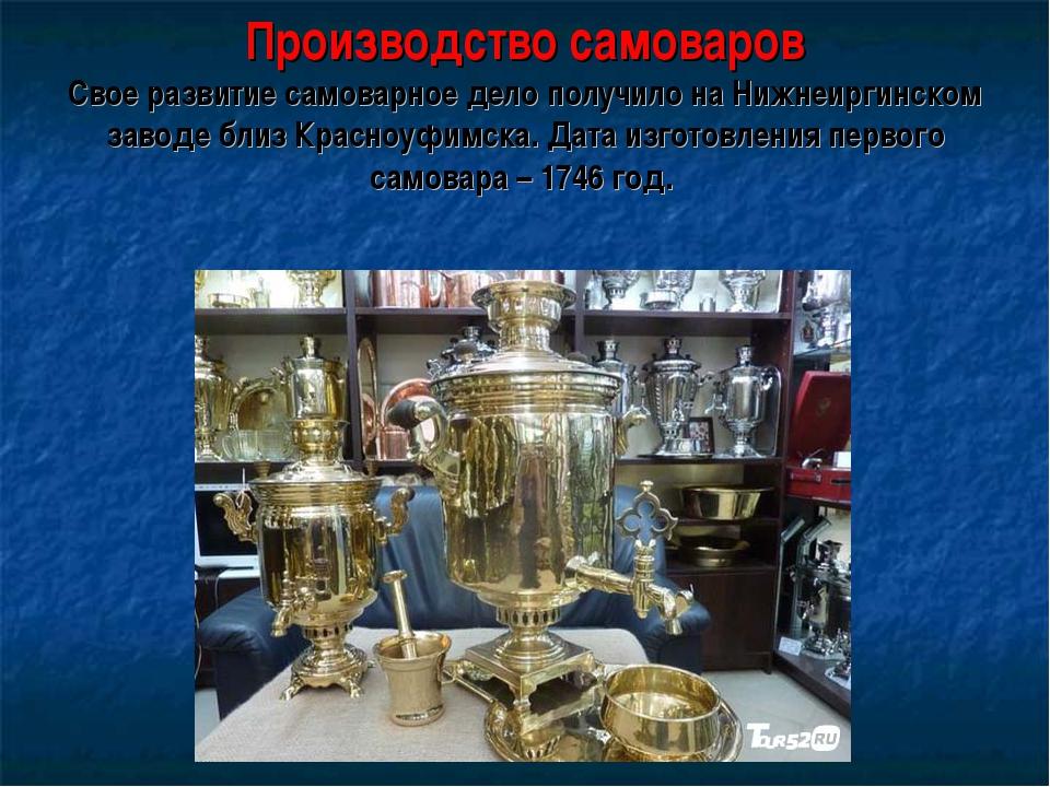 Производство самоваров Свое развитие самоварное дело получило на Нижнеиргинск...