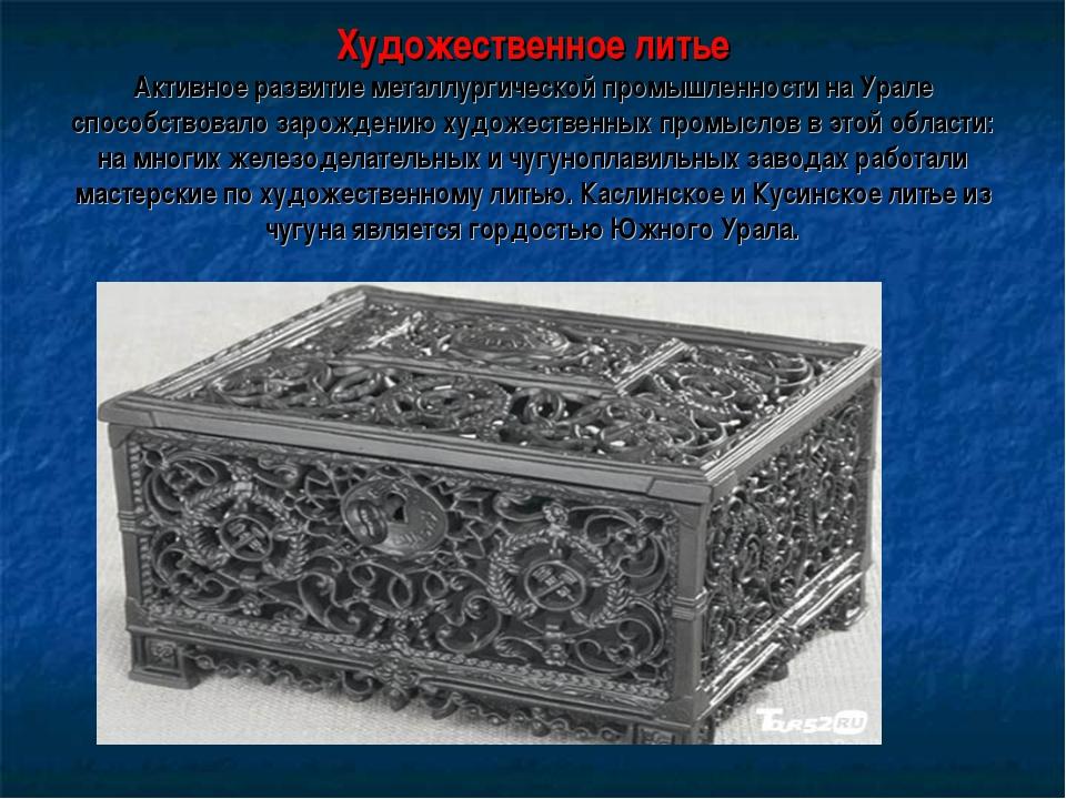Художественное литье Активное развитие металлургической промышленности на Ур...