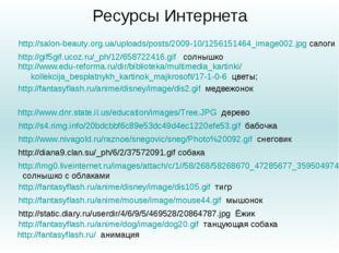 Ресурсы Интернета http://www.edu-reforma.ru/dir/biblioteka/multimedia_kartink
