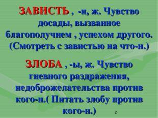 ЗАВИСТЬ , -и, ж. Чувство досады, вызванное благополучием , успехом другого. (
