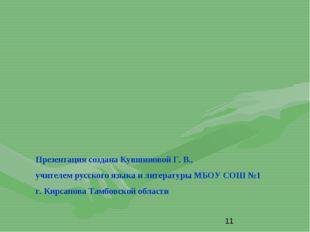 Презентация создана Кувшиновой Г. В., учителем русского языка и литературы М