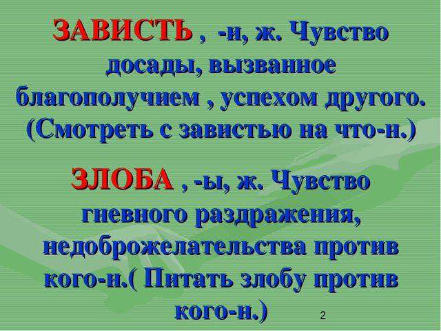 ЗАВИСТЬ , -и, ж. Чувство досады, вызванное благополучием , успехом другого. (...