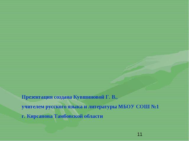 Презентация создана Кувшиновой Г. В., учителем русского языка и литературы М...