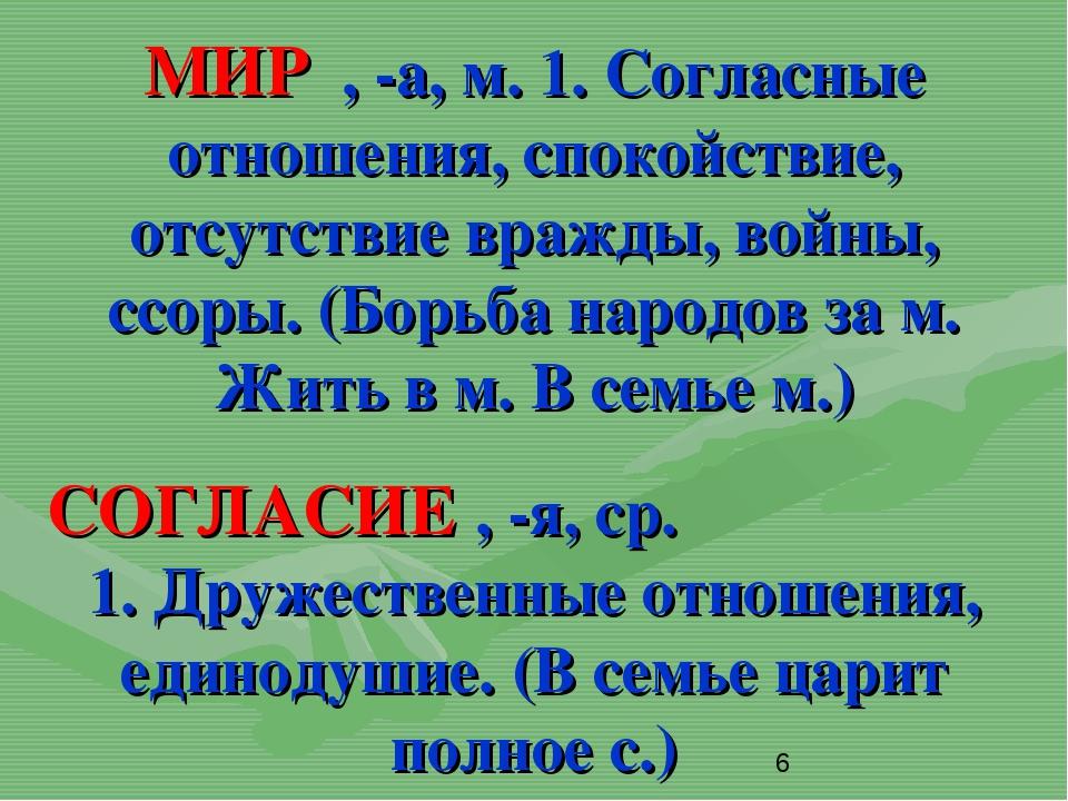 МИР , -а, м. 1. Согласные отношения, спокойствие, отсутствие вражды, войны, с...
