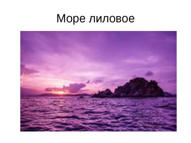 Море лиловое