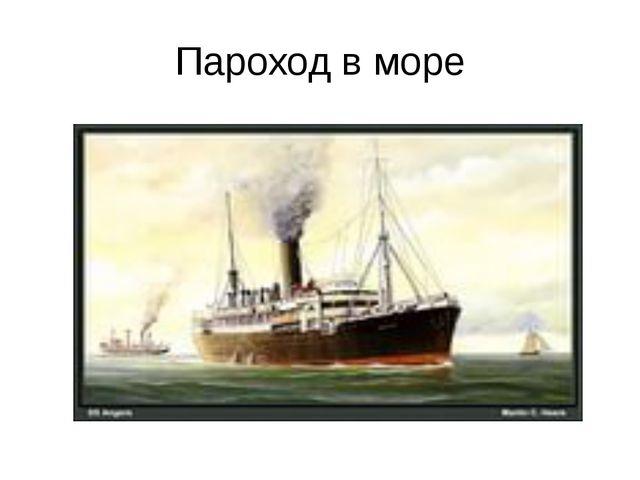 Пароход в море