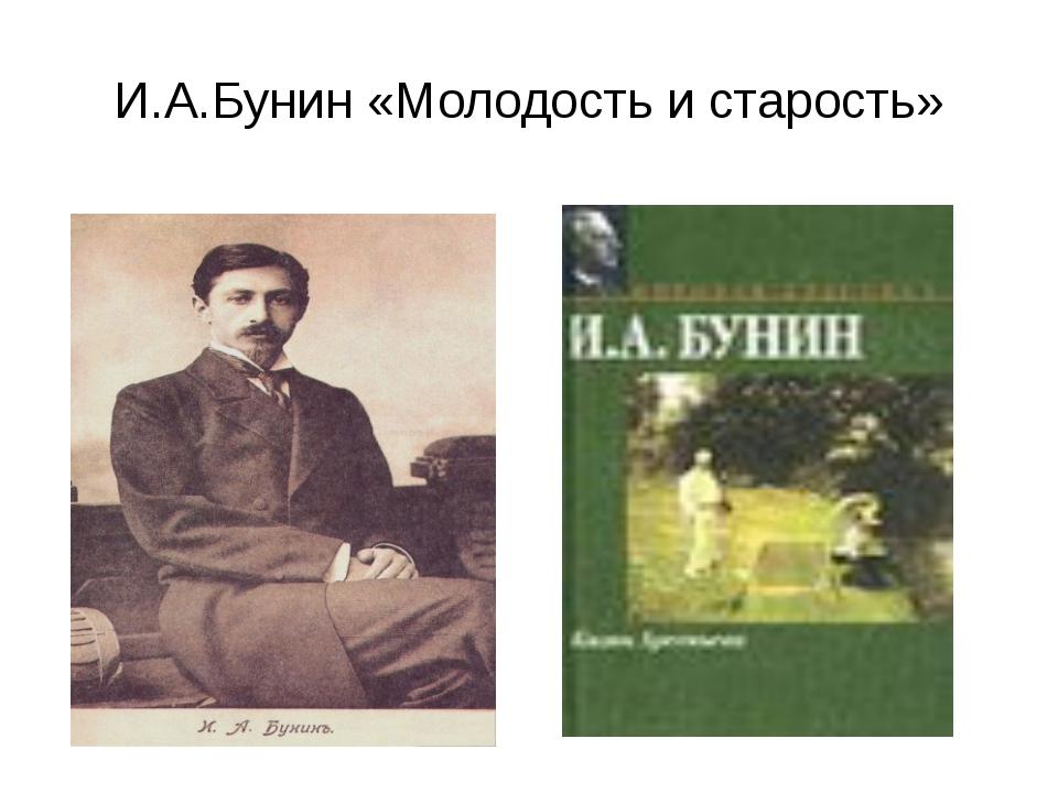 И.А.Бунин «Молодость и старость»