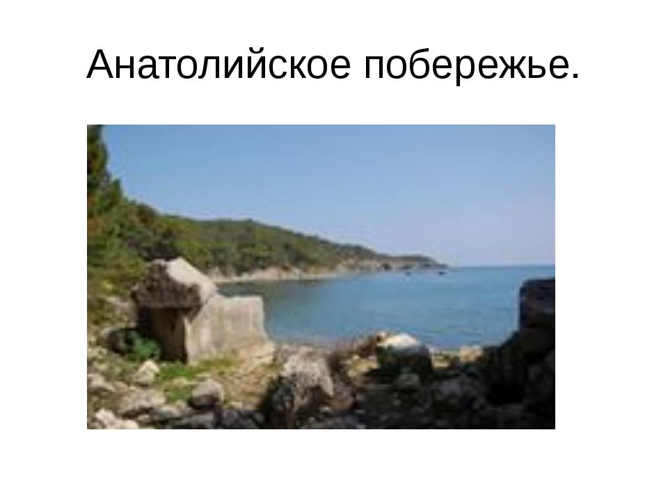 Анатолийское побережье.