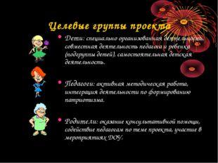 Целевые группы проекта Дети: специально организованная деятельность, совместн