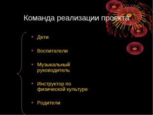 Команда реализации проекта Дети Воспитатели Музыкальный руководитель Инструкт