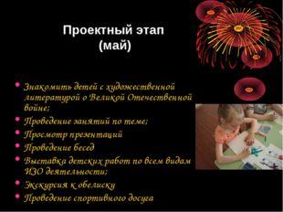 Проектный этап (май) Знакомить детей с художественной литературой о Великой