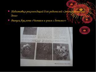 Подготовка рекомендаций для родителей «Этот памятный день» Выпуск буклета «Ч