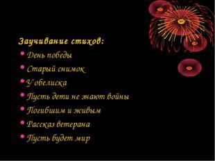 Заучивание стихов: День победы Старый снимок У обелиска Пусть дети не знают в