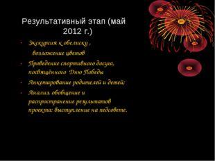 Результативный этап (май 2012 г.) Экскурсия к обелиску , возложение цветов Пр
