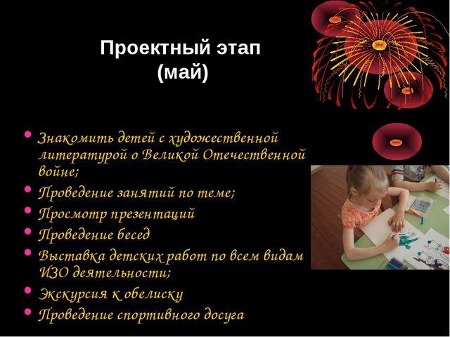 Проектный этап (май) Знакомить детей с художественной литературой о Великой...