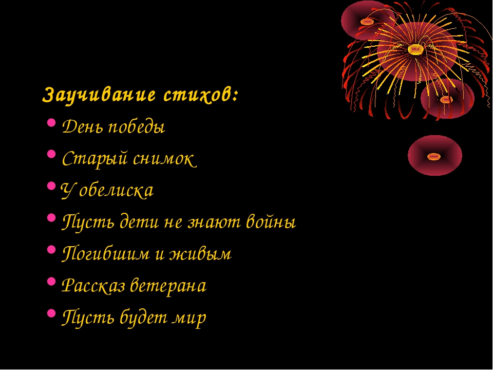 Заучивание стихов: День победы Старый снимок У обелиска Пусть дети не знают в...