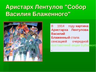 "Аристарх Лентулов ""Собор Василия Блаженного"" В 1914 годукартина Аристарха Ле"