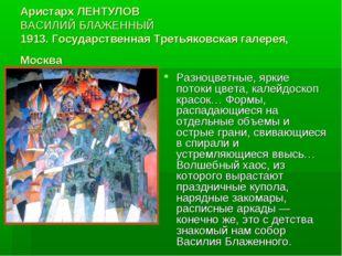 Аристарх ЛЕНТУЛОВ ВАСИЛИЙ БЛАЖЕННЫЙ 1913. Государственная Третьяковская галер