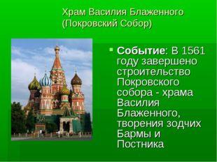 Храм Василия Блаженного (Покровский Собор) Событие: В 1561 году завершено стр