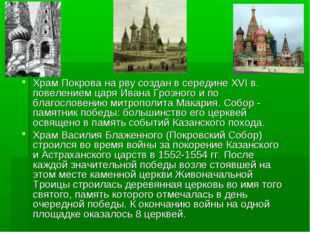 Храм Покрова на рву создан в середине XVI в. повелением царя Ивана Грозного и