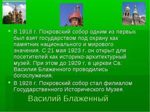 Василий Блаженный В 1918 г. Покровский собор одним из первых был взят государ