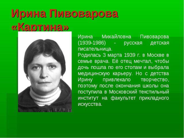 Ирина Пивоварова «Картина» Ирина Михайловна Пивоварова (1939-1986) - русская...