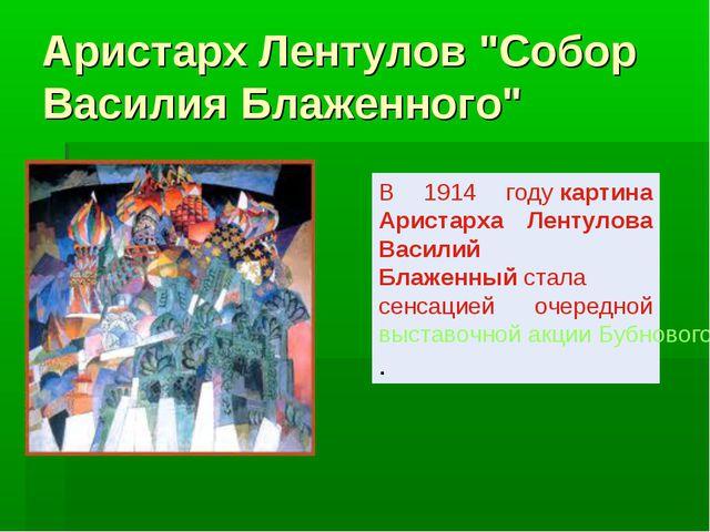 "Аристарх Лентулов ""Собор Василия Блаженного"" В 1914 годукартина Аристарха Ле..."